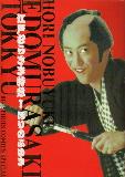 edomurasaki