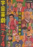 horinobuyuki03