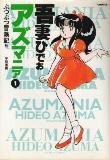 Azuma58